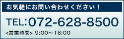 お気軽にお問い合わせください!TEL:072-628-8500 営業時間:9:00~18:00