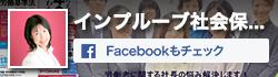 Facebookページもチェック