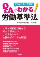 社会保険労務士に相談するなら大阪の【インプルーブ社会保険労務士事務所】へ | Q&Aでわかる!労働基準法