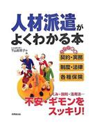 社会保険労務士に相談をお考えなら大阪の【インプルーブ社会保険労務士事務所】へ | 人材派遣がよくわかる本