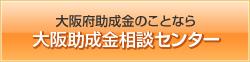 大阪助成金相談センター