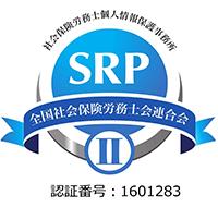 SRPⅡ認証番号:1601283