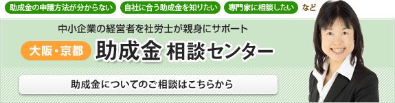 大阪・京都 助成金相談センター