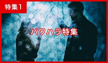 【特集①】新型コロナウイルス関連情報