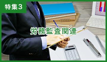 【特集③】外国人雇用について
