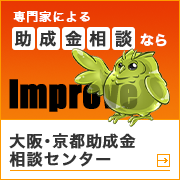 専門家による助成金相談なら大阪・京都助成金相談センター